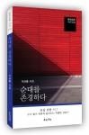 도서출판 문학공원이 출간한 순대를 존경하다 표지(120p, 1만원)