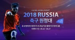 후오비 코리아, 고객 대상 러시아 축구 원정대 선발