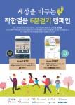 착한걸음 6분걷기 캠페인 안내 포스터