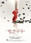 서울발레시어터 빨간구두-영원의 춤 공연 포스터