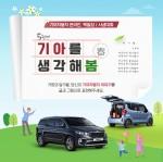 기아차 온라인 백일장·사생대회 포스터