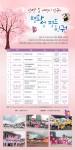 민주화운동기념사업회와 평화어머니회의 민주시민교육 프로그램 포스터