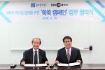 EBS미디어 정호영 대표이사(왼쪽)와 종근당건강 김호곤 대표이사