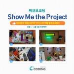 씨큐브코딩 Show Me the Project