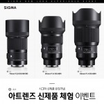 SIGMA New Lens Experience