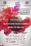 게임의 미래 블록체인 밋업 행사 포스터