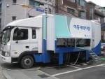 이동세탁 서비스 차량