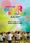 2018 컬러레이스! 즐거움이 달린다 6월 23일 렛츠런파크 부산경남에서 개최