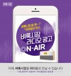 벼룩시장이 구구단송을 개사한 CM송으로 벼룩시장 모바일 플랫폼을 알리는 내용의 라디오 광고를 시작했다