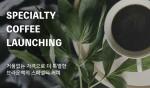 브라운백 커피가 가격 거품을 뺀 스페셜티 브라질 RFN을 출시했다