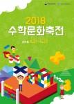국립과천과학관이 개최하는 2018 수학문화축전 포스터
