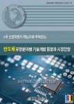 4차 산업혁명의 핵심으로 주목받는, 반도체 유망분야별 기술개발 동향과 시장전망 보고서 표지