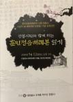 훈민정음해례본 읽기 강연 포스터