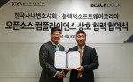 블랙덕소프트웨어코리아 김택완 대표(왼쪽)와 한국사내변호사회 이완근 회장이 업무협약 체결 후 기념촬영을 하고 있다