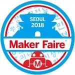 메이커 페어 서울 2018 행사