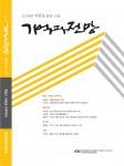 학술지 기억과 전망 책 표지
