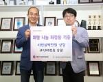 아미코스메틱과 서울시장애인복지시설협회의 기부 물품 전달식 현장