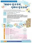 대전 민주시민교육 프로그램 웹자보