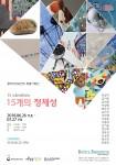 갤러리써포먼트가 개최하는 15개의 정체성(15 Identities) 특별기획전