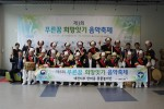 한국법무보호복지공단 대전지부가 제3회 푸른꿈 희망잇기 축제에 참여 후 기념촬영을 하고 있다