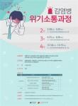 감염병 위기소통 교육과정 포스터