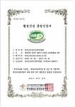 한국보건복지인력개발원 웹접근성 품질인증서