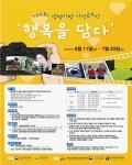 제4회 생명사랑 사진공모전 행복을 담다 포스터