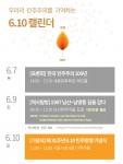 6.10민주항쟁 31주년 기념식 웹자보