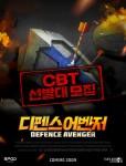 디펜스어벤저 CBT 모집 포스터