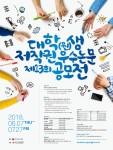제13회 대학(원)생 저작권 우수논문 공모전 포스터