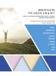 2018 중국 상해 의료관광포럼 & 페어 포스터