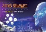 2018 로보월드 웹자보