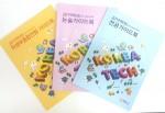 코리아텍 2019학년도 수시모집 가이드북 3종(학생부종합전형 가이드북, 논술가이드북, 전공가이드북)