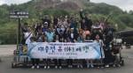 재충전 휴여행에 참가한 청소년지도자들