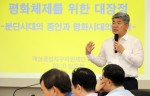6월 29일 충남연구원 남북교류협력 릴레이특강에 초청된 김진향 개성공업지구지원재단 이사장