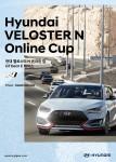 현대 벨로스터  N 온라인 컵 - GTGear E 레이스 대회 메인 포스터