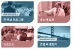 제3회 액체생검 서밋 프로그램