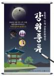 올림픽누정 전통문화향연 강원풍류 포스터
