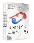 좋은땅출판사가 출간한 하늘에서의 역사 기행 1,2(양종균 지음, 좋은땅 출판사, 224쪽, 228쪽, 각 1만2000원)