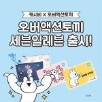오버액션토끼 캐시비카드 세븐일레븐 단독 출시