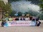 청소년 정책 제안 전달을 위해 서울광장에 모인 청소년 지도자들