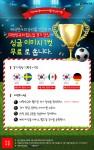 픽스타의 대표팀 월드컵 경기 당일 싱글 이미지 1컷 무료 제공 이벤트