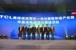TCL 코퍼레이션 고위 경영진과 후이저우 시 정부 공무원들이 후이저우 시에서 열린 고급형 패널 모듈 생산 개시 행사에 참석했다