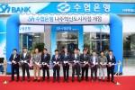 개점행사에 참석한 이동빈 은행장(왼쪽 여섯번째) 등 주요 인사들이 기념테이프를 커팅하고 있다