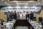 농림수산식품교육문화정보원 혁신추진위원회 1차 회의