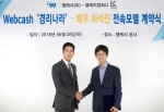 웹케시 윤완수 대표이사(오른쪽)와 배우 하석진이 기념 촬영을 하고 있다