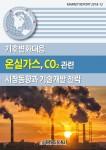 기후변화대응 온실가스, CO2 관련 시장동향과 기술개발 전략 보고서 표지