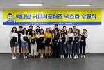 빽다방이 커피 서포터즈 빽스타 1기 해단식을 개최한 후 기념사진을 촬영하고 있다