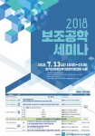 2018 보조공학 세미나 포스터