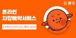 뿅카 메인 캐릭터 고블리